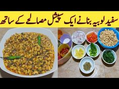 White Beans Recipe ||سفید لوبیہ بنانے کا طریقہ || Ijaz Ansari food Secrets. - YouTube