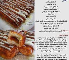 وصفة خلية نحل بحشوة المارس والقرفه بالخطوات #حلويات -19 Yami Yami, Cinnamon Desserts, Arabic Sweets, French Toast, Deserts, Cooking Recipes, Pudding, Yummy Food, Breakfast