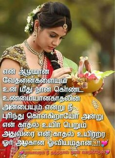 Adiyei venamdi, uunnoda kadhal purichathalathan unna vittutu pogala.. purinchikodi Love Feeling Images, Picture Quotes, Love Quotes, Love K, Sweet Messages, Download Video, True Words, Deep Thoughts, Mornings