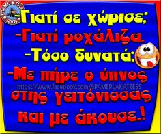 Funny Greek, Greek Quotes, Kai, Me Quotes, Jokes, Fictional Characters, Husky Jokes, Ego Quotes, Memes