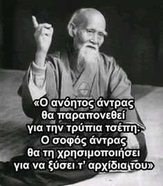 Funny Greek Quotes, Poetry, Lol, Humor, Funny Shit, Memes, Funny Things, Humour, Meme