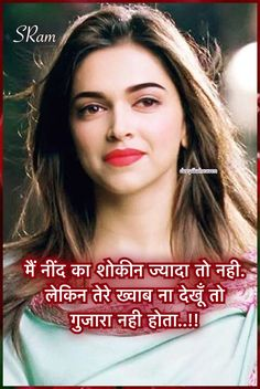 मैं नींद का शोकीन ज्यादा तो नही. लेकिन तेरे ख्वाब ना देखूँ तो गुजारा नही होता..! View more at: © www.feelthewords.com Hindi Shayari Attitude, Hindi Shayari Love, Status Hindi, Love Poems In Hindi, Gulzar Poetry, Intelligence Quotes, Lines Quotes, Dear Crush, Cute Attitude Quotes