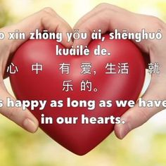 A sentence to brighten your day. :) Lots of love from us at eChineseLearning!  #eChineseLearning #mandarin #chinesecharacters #globaldaily #languageexchange #languagelearning