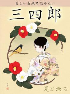 美しい表紙で読みたい 三四郎 / 夏目漱石