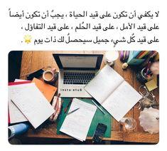 Vie Motivation, Study Motivation Quotes, Study Quotes, School Motivation, Positive Motivation, Positive Quotes, Book Study, Study Desk, Beautiful Arabic Words