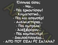 Funny Greek Quotes, Funny Qoutes, Funny Memes, Jokes, Very Funny Images, Funny Photos, The Funny, Episode Choose Your Story, Funny Vid