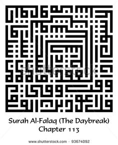 Surah Al-Falaq (The Daybreak) the 113th chapter of Koran in kufi square arabic calligraphy