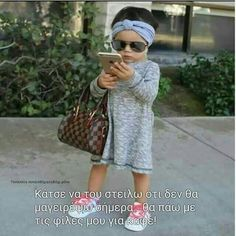 Funny Babies, Cute Babies, Funny Photos, Cute Pictures, Funny Greek, Picture Logo, Funny Vines, Greek Quotes, Uplifting Quotes