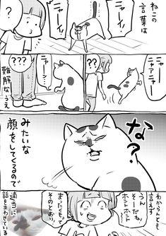 松本ひで吉 (@hidekiccan) さんの漫画 | 144作目 | ツイコミ(仮) Mammals, Snoopy, Birds, Cartoon, Manga, Humor, Comics, Cats, Illustration
