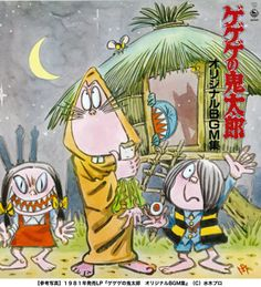 "a soundtrack album of ""ge ge ge no Kitaro"""