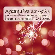 Euxes Genethlion Gia Filo Wise Words, Happy Birthday, Jokes, Christmas Ornaments, Holiday Decor, Happy Aniversary, Xmas Ornaments, Happy B Day, Chistes