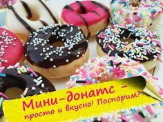 Американские пончики Донатс (Donuts baked) - выпекаются в духовке!