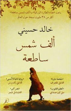 A Thousand Splendid Suns (Arabic edition): Khaled Hosseini, Ehab Abdel Hamid: 9789992194065: Amazon.com: Books