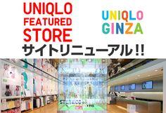 UNIQLO GINZA   ユニクロ銀座店