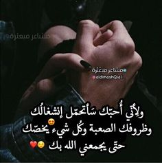 Unique Love Quotes, Sweet Love Quotes, Love Husband Quotes, Islamic Love Quotes, Love Quotes For Him, Weird Words, Love Words, Wisdom Quotes, Words Quotes