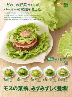 Vegetable burger in Japan!