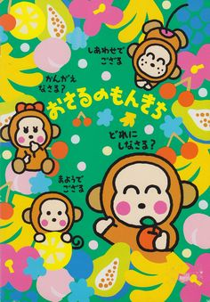 Monkichi Fruits Notebook | My Monkichi Life