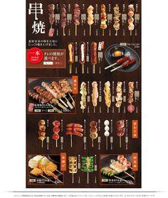 串焼 Japanese Menu, Japanese Street Food, Food Menu Design, Restaurant Menu Design, Sushi Menu, Menu Flyer, New Menu, Weird Food, Food Platters