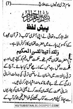 Preface/sample page of Jari Boti Luqmani by Hakeem Ghulam Mustafa Hasilpuri
