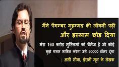 अली ने कहा, जो मुस्लिम मुझे गलत साबित कर देगा उसे 50 हज़ार डॉलर इनाम दूंगा - http://www.nhindi.com/the-understanding-muhammad/