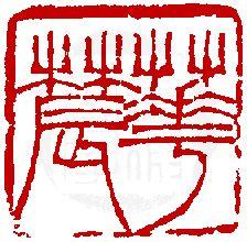 A Seal by Hsu San-Kang (1826-1890)。清 徐三庚為黃建笎刻〔華農〕正方朱文印。邊款為【褎海客雲津製。】