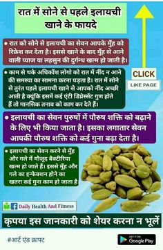 Health Tips In Hindi - Gharelu Nuskhe Good Health Tips, Natural Health Tips, Health And Fitness Tips, Health And Beauty Tips, Health And Nutrition, Healthy Tips, Health And Wellness, Health Care, Home Health Remedies