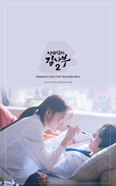 Jae Lee, Lee Sung Kyung, Ahn Hyo Seop, Romantic Doctor, Weightlifting Fairy Kim Bok Joo, Drama Quotes, Love Film, Love Illustration, Happy Endings
