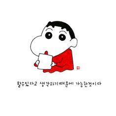 이플캘리/끄적그림/아재개그/짧은글귀모음/짱구명언/짱구명대사/귀여운짤/명언모음/캐릭터/손글씨/손그림악... Korean Quotes, Korean Words, Studio Ghibli, Proverbs, Cool Words, Sentences, Best Quotes, Snoopy, Wisdom