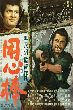 Yojimbo, Japanese Movie Poster, 1961 Movies Art Print - 30 x 41 cm Toshiro Mifune, 1961 Movies, Tokyo Story, Samurai, Top Rated Movies, Vintage Canvas, Cinema Posters, Movie Poster Art, France