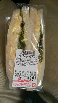 Takana sandwiches, sold at Kumamoto airport. Not bad but never yummy. 熊本空港で売ってたタカナサンド。悪くないが、うまくはない。