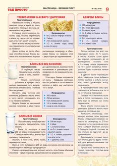 Так просто №04(6) масленница 1 Russian Dishes, Russian Recipes, Kitchen Recipes, Cooking Recipes, Healthy Recipes, How To Make Bread, Food To Make, Cooking Cookies, Muffins