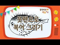 모나미 붓펜으로 동양화 복어 그리기 [방문미술 홍익아트] Puffer fish/Penbrush - YouTube Working With Children