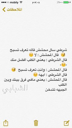 ههههههههههه Arabic Funny, Arabic Jokes, Funny Arabic Quotes, True Quotes, Funny Comments, Queen Quotes, Funny Jokes, Haha, Laughter