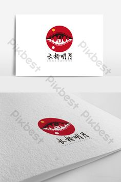 Red Chinese style tourism culture logo design#pikbest#templates Enterprise Logo, Tourism Day, Logo Sign, Business Logo Design, Logo Design Template, Chinese Style, Sign Design, Culture, Templates