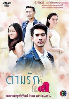 Tarm Ruk Keun Jai -Tarm Ruk Keun Jai is a romantic, easygoing story taken place at a farm. Nadech will take on a farm owner named Singh and with his new, rugged look, he'll be the dreamy image that manifests itself out of the book. Mew plays Nuna who has been estranged from her long lost father, played by Au (the original hero from 1998), and she will be on a mission to find him. Then turns out, Au's character (Rarm) will fall in love with Singh's sister Live Action, Movies Showing, Movies And Tv Shows, Dramas, Thai Princess, Drama Tv Shows, Watch Drama, Chines Drama, Rugged Look