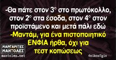 Greek Memes, Funny Greek, Funny Statuses, Make Smile, Free Therapy, Funny Stories, Sarcasm, Funny Pictures, Funny Quotes