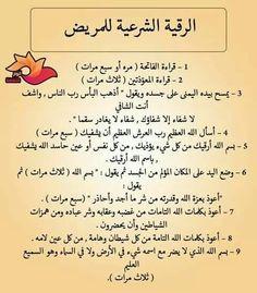 Doa Islam, Islam Beliefs, Islam Hadith, Islam Religion, Allah Islam, Islam Muslim, Islam Quran, Islamic Inspirational Quotes, Religious Quotes