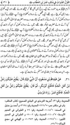 Page # 31 Complete Book: Manaqib.e.Hazrat Umar Bin Al Khatab (R.A) --- Written By: Shaykh-ul-Islam Dr. Muhammad Tahir-ul-Qadri