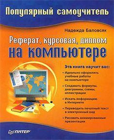 Реферат, курсовая, диплом на компьютере #юмор, #компьютеры, #приключения, #путешествия, #образование
