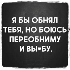 For life with По жизни с юморком) For life with humor] - Cute Love Memes, Cute Funny Quotes, Funny Phrases, Stupid Funny Memes, Russian Humor, Russian Quotes, Daily Wisdom, My Mood, Some Words