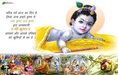 Happy Krishna Janmashtami SMS Wishes Message, Quotes Janmashtami Whatsapp Images, Pictures, Hd Wallpaper, Janmashtami 2016 Pics