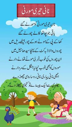 Alphabet Tracing Worksheets, Number Worksheets, Urdu Poems For Kids, Childhood Memories 90s, Pomes, Preschool Songs, Single Words, Nursery, Activities