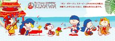 ピーナッツ関連情報|SNOOPY.co.jp :スヌーピー公式サイト