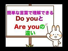 『Do you』 と『Are you』の違いを簡単な言葉で理解する!<定義が分かりやすい!> - YouTube English Study, Learn English, Japanese Language, English Vocabulary, Homeschool, Learning, Kids, Youtube, Learning English