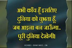 Image result for hindi shayari