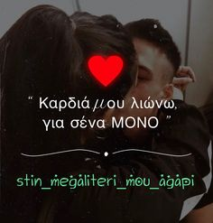 I Love You, My Love, Greek Quotes, Romantic Quotes, Photos, Quotes, Te Amo, Pictures, Je T'aime
