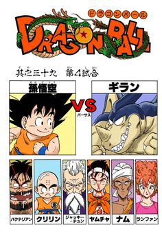 Goku and his opponents Dbz Manga, Manga Dragon, Akira, Cardcaptor Sakura, Dragon Ball Z, Manga Artist, Son Goku, Fan Art, Marvel Characters