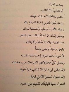 وما أن تشرق بصيصاًً ... فتقبل عليهم لتجدهم يدبرواعنك . فتعلم أنك لم تعد وحيداً .. فقد صارت الوحدة رفيقتك اكتئاب © Motaz Al Tawil