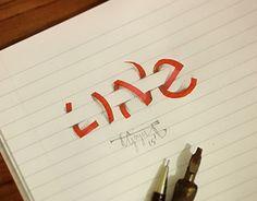 "Auf @Behance habe ich dieses Projekt gefunden: ""3D Lettering with Calligraphy Pens&Pencil - Part 5"" https://www.behance.net/gallery/27124737/3D-Lettering-with-Calligraphy-Pens-Pencil-Part-5"