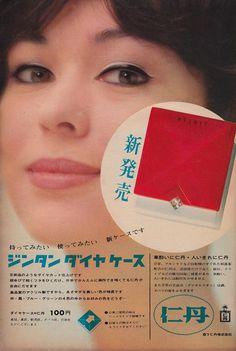 1965年、「入江美樹」さんがモデルの森下仁丹株式會社の「ジンタンダイヤケース」の広告